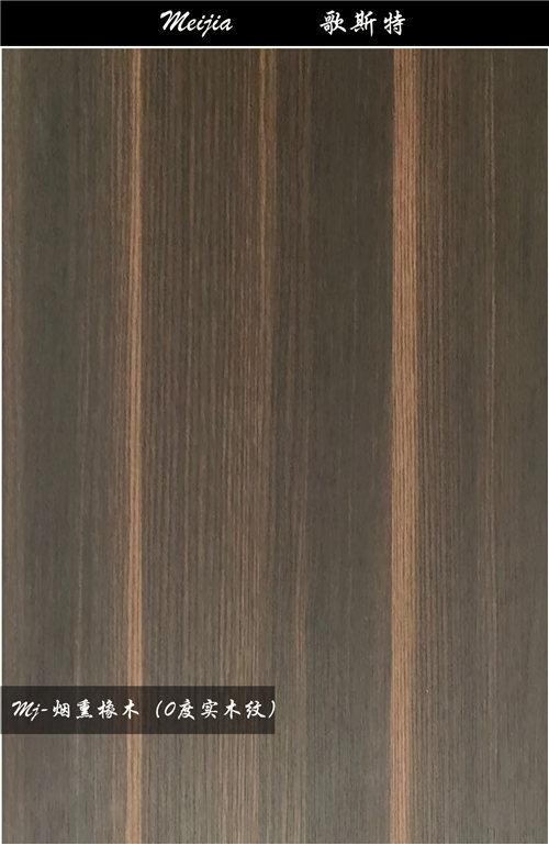 千赢国际下载appMj-烟熏橡木(0度实木纹)