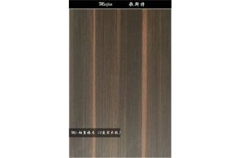 Mj-烟熏橡木(0度实木纹)